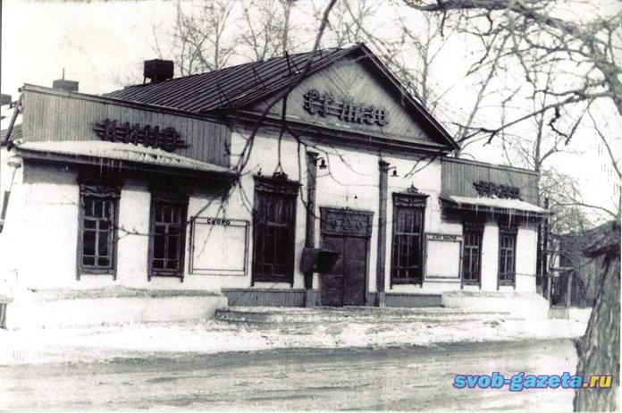 Кинотеатр им. С. Лазо