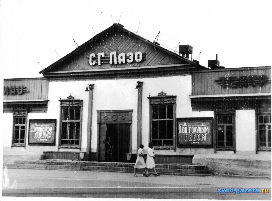 Кинотеатр им.С.Лазо