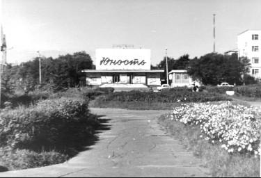 """Кинотеатр """"Юность"""", 1973 г."""