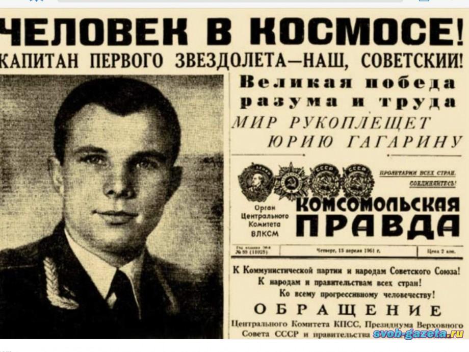 """Передовица """"КП"""" от 13 апреля 1961 г."""