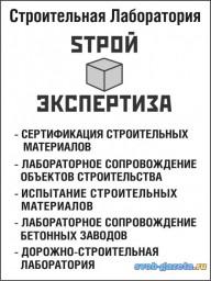 ООО «СтройЭкспертиза»