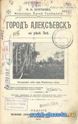 Обложка книги А.Булгакова