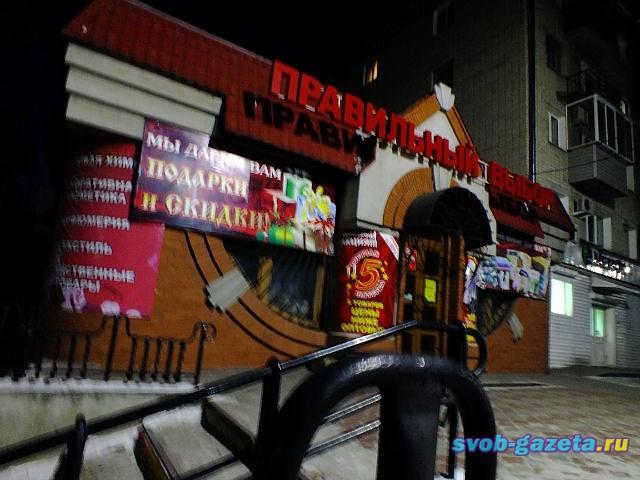 """магазин """"Арбат"""" (ныне - """"Правильный выбор"""")"""