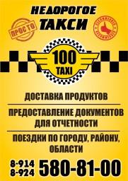 Такси «ПроСТО»
