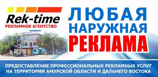 "Рекламное агентство ""РЕК-ТАЙМ"" на ул.К.Маркса,16 офис 23"
