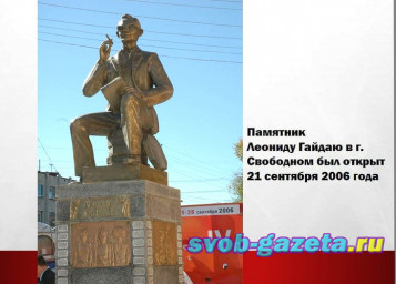 Общий вид памятника в Свободном