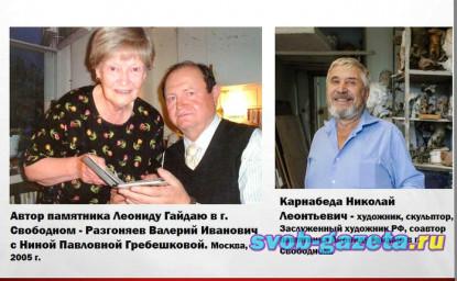 Авторы памятника в Свободном