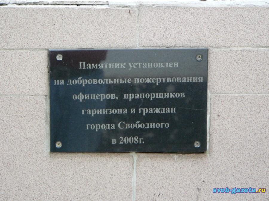 Табличка с памятника Офицеру