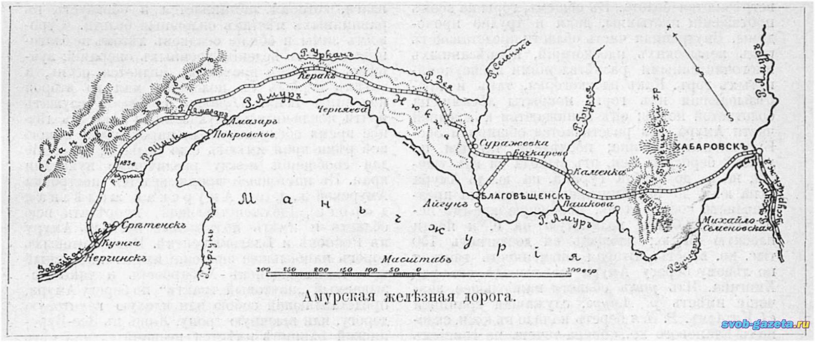 участок Амурской железной дороги