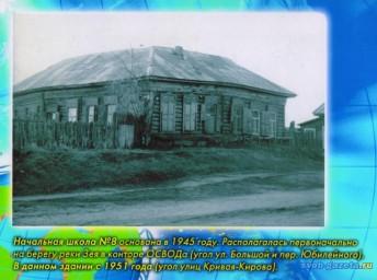Начальная школа №8 (п.Суражевка)