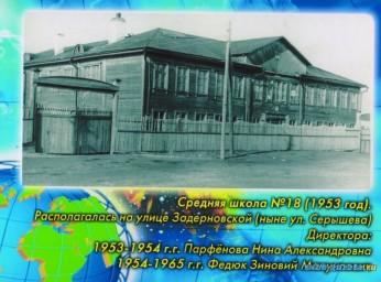 Средняя школа №18 по ул.Серышева, 39