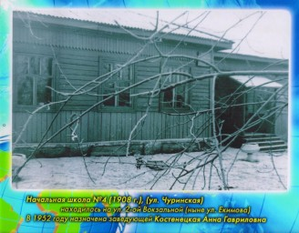 Начальная школа №4