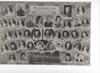 Народный хор города Свободного 1986 г.