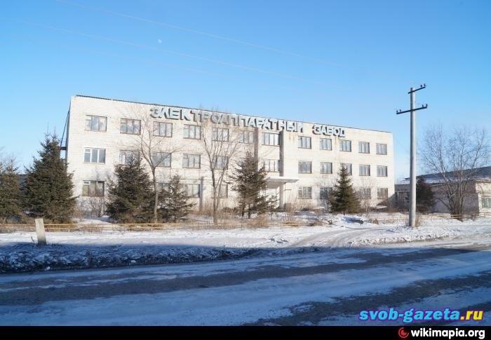 Электроаппаратный завод (г.Свободный)