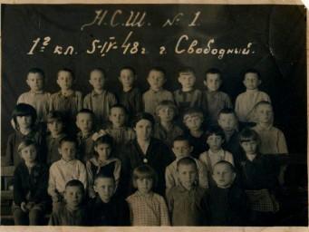н.с.ш.№1, г.Свободный, 1948 г.