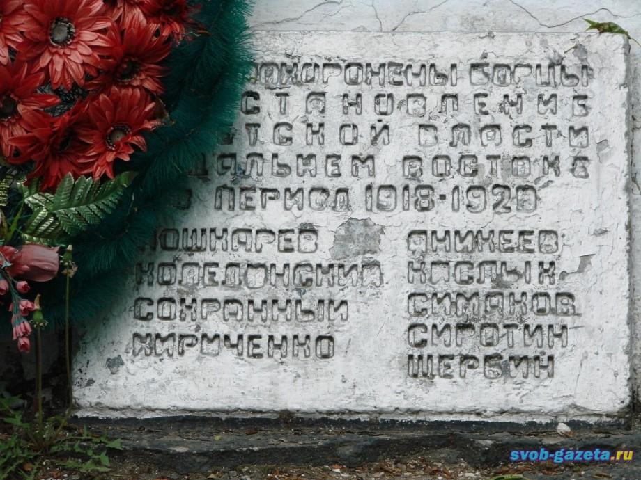 Братская могила на пл.им. Лазо, созданная в 1920 г.