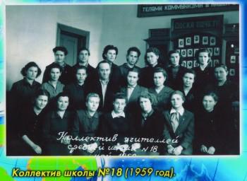 Коллектив сш №18