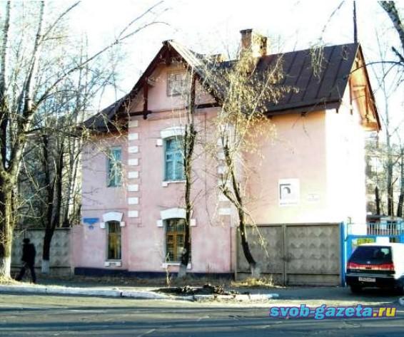 Административное здание Свободненского отделения Забайкальской ж/д