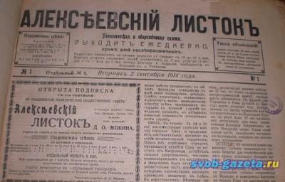 """Первый номер газеты """"Алексеевский листок"""""""