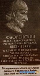 Памятная доска. Флоренский Павел Александрович