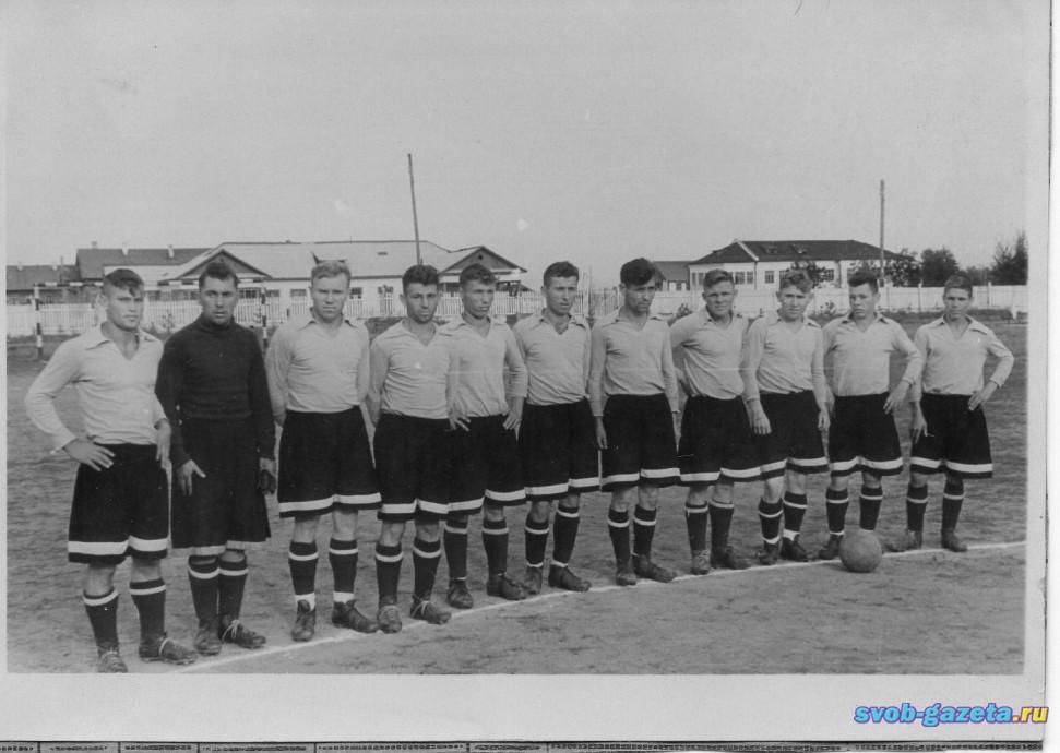 Футбольная гордость г.Свободный, 1958 г.