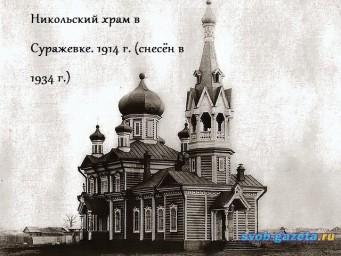 Храм в начале своего существования 1914-1934 гг.