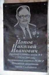 Памятная доска на здании школы №8. Н.И. Попов