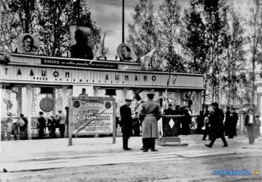 """Стадион """" Динамо"""" в 1949 г. Теперь """"Локомотив"""""""