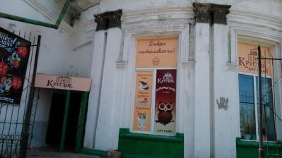 """Арт-кафе """"Кругляк"""", 2017 г."""
