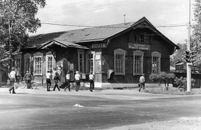Центральное почтовое отделение Свободного
