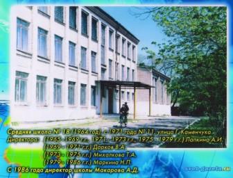 Школа №11 (микрорайон Суражевский)