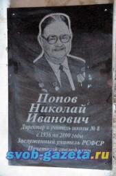Памятная доска. Попов Николай Иванович