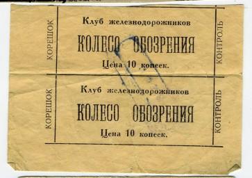 Отрывной билет в клуб