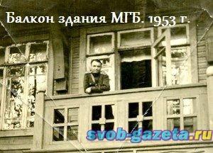 Здание МГБ