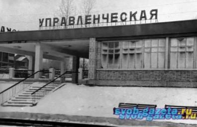 Станция Управленческая