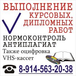 Выполнение контрольных дипломных курсовых работ Оцифровка vhs  Выполнение контрольных дипломных курсовых работ Оцифровка vhs кассет